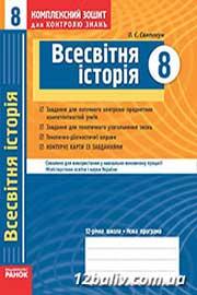 ГДЗ Всесвітня історія 8 клас О.Є. Святокум (2011). Відповіді та розв'язання