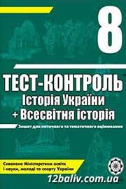 ГДЗ Всесвітня історія 8 клас В.В. Воропаєва (2011). Відповіді та розв'язання