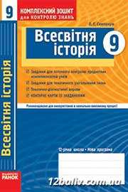 ГДЗ Всесвітня історія 9 клас О.Є. Святокум (2010). Відповіді та розв'язання