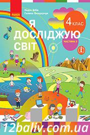 ГДЗ Я досліджую світ 4 клас Н. М. Бібік, Г. П. Бондарчук (2021). Відповіді та розв'язання