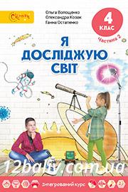 ГДЗ Я досліджую світ 4 клас О. В. Волощенко, О. П. Козак, Г. С. Остапенко (2021). Відповіді та розв'язання