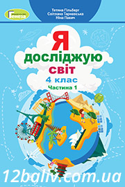 ГДЗ Я досліджую світ 4 клас Т. Г. Гільберг, С. С. Тарнавська, Н. М. Павич (2021). Відповіді та розв'язання