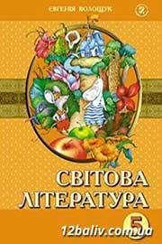 ГДЗ Зарубіжна література 5 клас Є.В. Волощук (2013). Відповіді та розв'язання