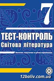 ГДЗ Зарубіжна література 7 клас Т.В. Проценко (2011). Відповіді та розв'язання
